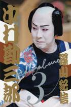 jiyuuhachidaime nakamura kanzaburou shiyashinshiyuu nakamura kanzaburou