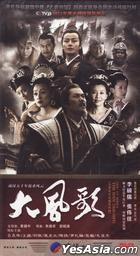 The Han Triumph (DVD) (End) (China Version)