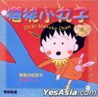 Chibi Maruko Chan (Millennium Version) (Vol.8) (VCD) (Hong Kong Version)
