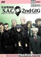 Ghost In The Shell: S.A.C. 2nd Gig (02 Boxset) (Episode 14-26) (Hong Kong Version)