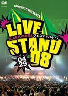 Yoshimoto Presents Live Stand 08 0429 (DVD) (日本版)