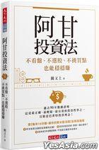 A Gan Tou Zi Fa : Bu Kan Pan , Bu Xuan Gu , Bu Tiao Mai Dian Ye Neng Wen Wen Zhuan