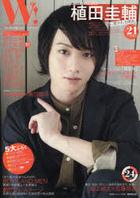 W! VOL.11「Ueda Keisuke SPECIAL」
