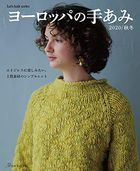 European Hand Knitting 2020 Autumn / Winter