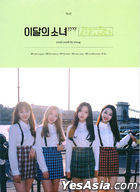 yyxy Mini Album - beauty&thebeat (Limited Edition) + Poster in Tube (Limited Edition)