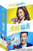 Tiger Mom (2015) (DVD) (Ep.1-45) (End) (Taiwan Version)