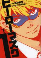 ヒーローマスク 1 / HCヒーローズコミックス
