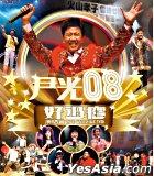 尹光08好過癮演唱會 Karaoke (3VCD)