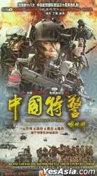 Special Police Of China (H-DVD) (End) (China Version)