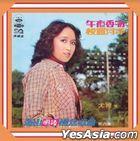 Wu Ye Xiang Wen (Hai Shan Reissue Version)