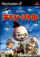 Chicken Little (Japan Version)
