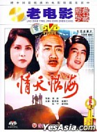 Sheng Huo Gu Shi Pian - Qing Tian Hen Hai (DVD) (China Version)
