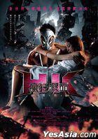 HK Hentai Kamen 2 (2016) (DVD) (Taiwan Version)