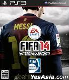 FIFA 14 World Class Soccer Ultimate Edition (初回限定版) (日本版)