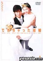 Dekichatta Kekkon 01 (Japan Version)