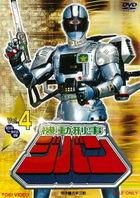 機動刑事ジバン Vol.4