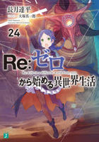 Re:Zero − Starting Life in Another World 24 (Novel)