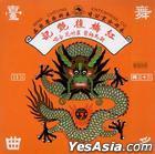 Hong Mei Fu Yan Ji (Reissue Version)