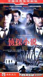 Zhen Tan Xiao Shuo (H-DVD) (End) (China Version)