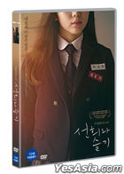 Second Life (DVD) (Korea Version)