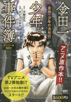 Kindaichi Shonen no Jikenbo Kindaichi Shounen no Koudansha