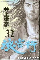 浪客行 (黑白平装版) (Vol.32)