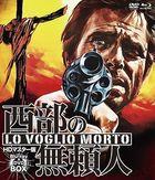 LO VOGLIO MORTO (HD Master Edition) (Blu-ray & DVD Box)(Japan Version)