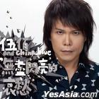 Wu Bai 2013 New Album (Limited Edition)