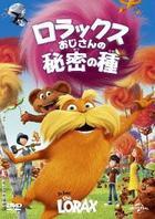 Dr.Seuss' The Lorax (Japan Version)