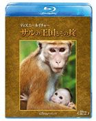 Disneynature: Monkey Kingdom (Blu-ray)(Japan Version)