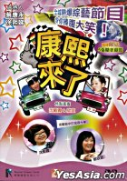 康熙來了 - 沈殿霞+鄭欣宜 (DVD) (香港版)