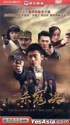 Rid of the Bandits (H-DVD) (End) (China Version)