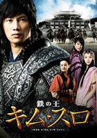 Kim Su Ro (DVD) (Part 1) (Uncut Complete Edition) (Japan Version)