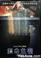 Door Lock (2018) (DVD) (Taiwan Version)