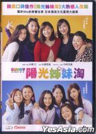 Sunny: Our Hearts Beat Together (2018) (DVD) (English Subtitled) (Hong Kong Version)