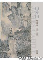 Shan Wai Shan : Wan Ming Hui Hua(1570-1644)
