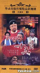 Shi Wu Guan (DVD) (End) (China Version)