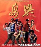 Gao Xing (VCD) (English Subtitled) (Hong Kong Version)