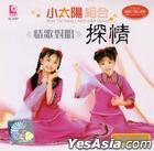 Tan Qing Karaoke (VCD) (Malaysia Version)