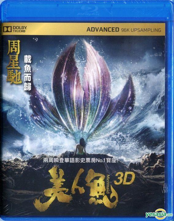 Yesasia Mermaid 2016 Blu Ray 2d 3d Hong Kong Version Blu Ray Stephen Chow Deng Chao Edko Films Ltd Hk Hong Kong Movies Videos Free Shipping North America Site