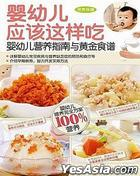 Ying You Er Ying Gai Zhe Yang Chi (DVD) (China Version)