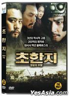 The Last Supper (2012) (DVD) (Korea Version)