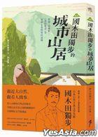 [ Xin Yi ] Guo Mu Tian Du Bu De Cheng Shi Shan Ju : Shou Lu < Wu Cang Ye V , < Hua De Bei Ai V Deng Chuan Lin Zou Xiang De Chang Min Yong Tan