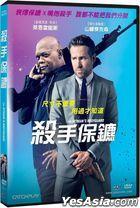 The Hitman's Bodyguard (2017) (DVD) (Taiwan Version)
