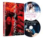 Hello, My Dolly Girlfriend (2013) (Blu-ray)(Japan Version)