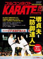 furukontakuto karate magajin 54 2020 9  54 2020 9  furukontakuto karate magajin 54 2020 9  54 2020 9  furukontakuto KARATE magajin 54 2020 9  54 2020 9  sakai sadao