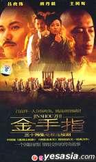 Jin Shou Zhi (Vol.1-17) (To Be Continued) (China Version)