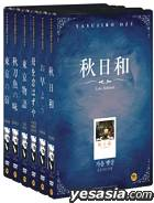 Ozu Yasujiro Best Package 3 (Korean Version)