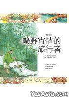 Shi Ci Qu  Liu Zong Yuan : Kuang Ye Ji Qing De Lu Xing Zhe