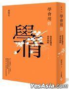 Xue Hui Yong Qing : Dang Lao Zhuang Yu Jian Huang Di Nei Jing2
